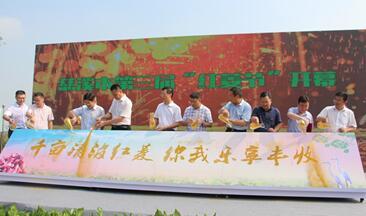 中农在线董事长裘进出席慈溪第三届红菱节开幕仪式