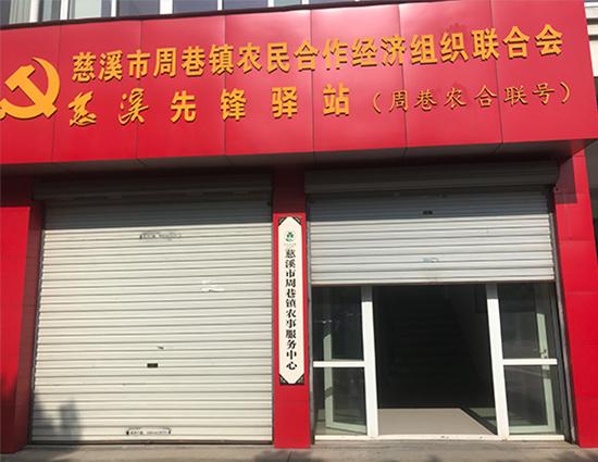 周巷新型庄稼医院