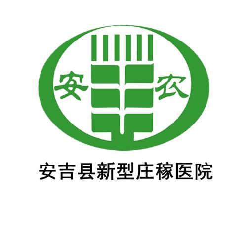 安吉县新型庄稼医院