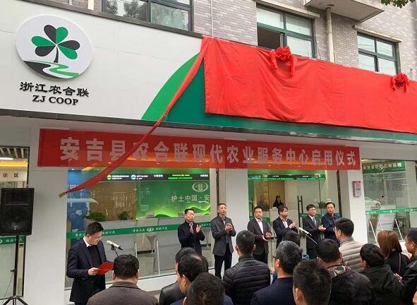安吉县新型庄稼医院正式启用