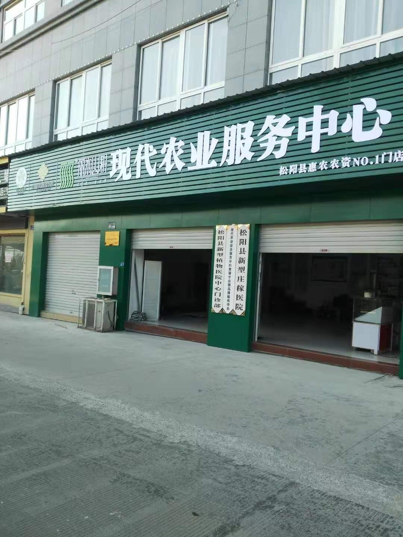 松阳县新型庄稼医院
