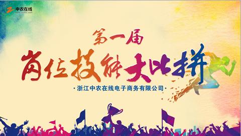 中农在线举办第一届岗位技能大比拼