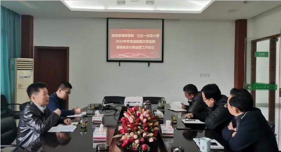2020新型庄稼医院服务体系第一阶段运营工作思路研讨会在安吉农资召开