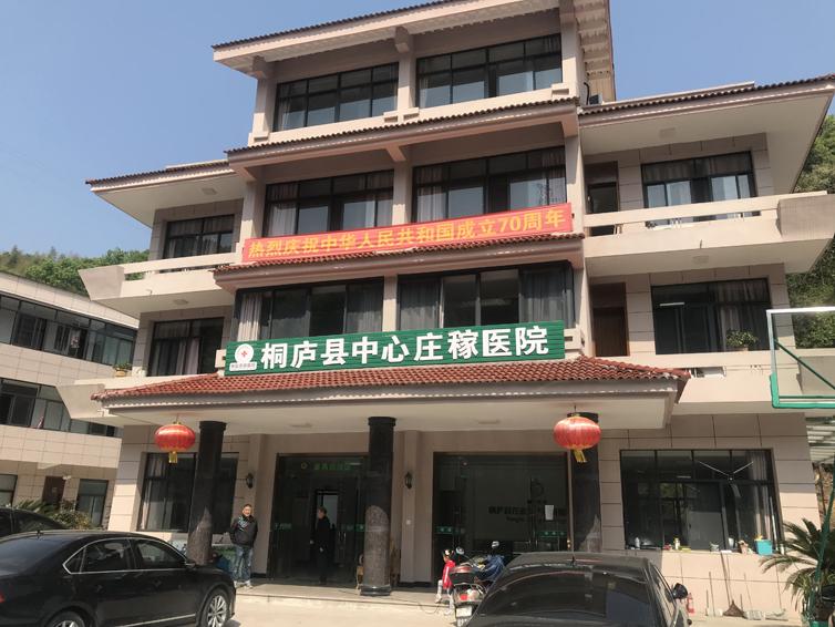 桐庐县新型庄稼医院总院