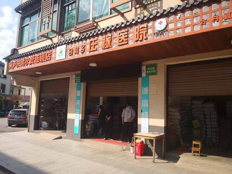 合村乡新型庄稼医院