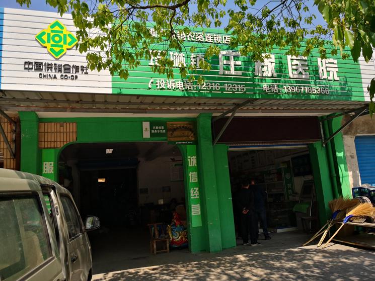 瑶琳镇新型庄稼医院