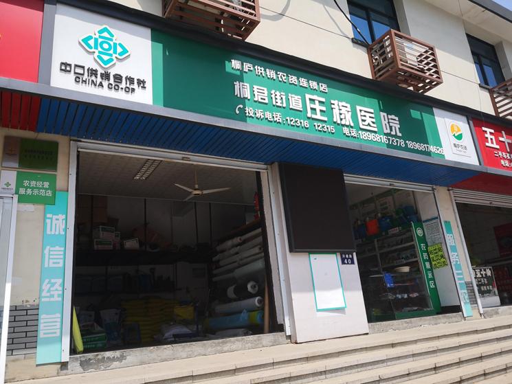 桐君街道新型庄稼医院