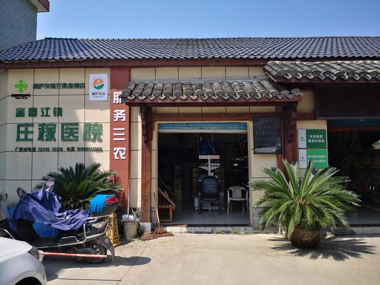 富春江镇新型庄稼医院