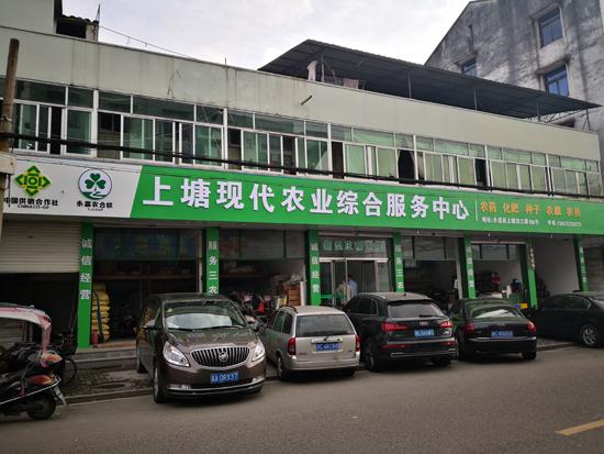 上塘新型庄稼医院