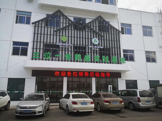 鹤盛新型庄稼医院