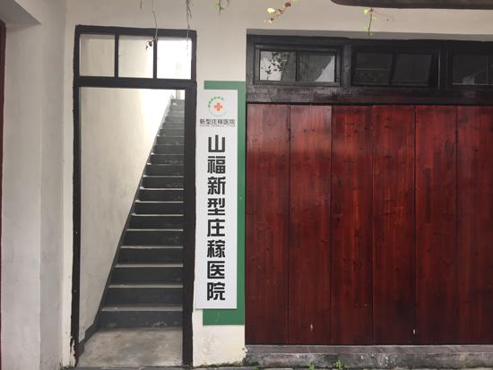 山福新型庄稼医院