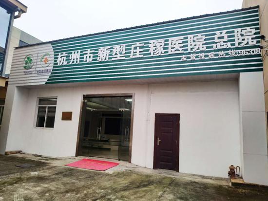 杭州市新型庄稼医院总院