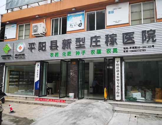 平阳县新型庄家医院总院