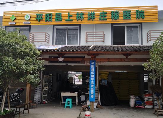 昆阳镇上林垟新型庄稼医院