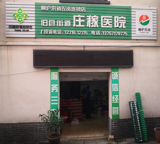 旧县街道新型庄稼医院