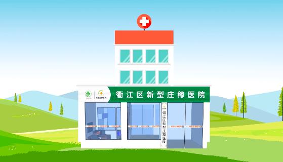 新型庄稼医院视频案例