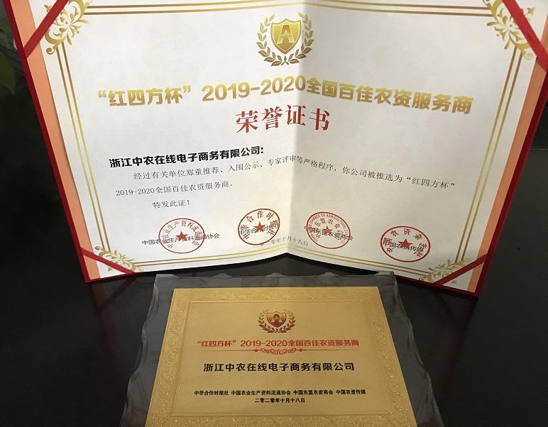 中农在线荣获2019-2020全国百佳农资服务商称号