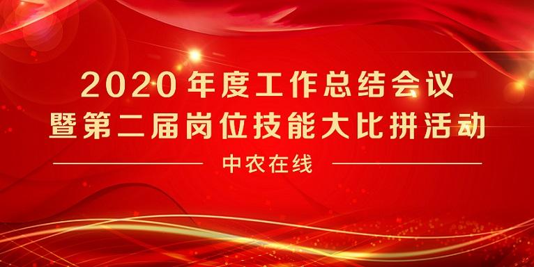 中农在线召开2020年度工作总结会议暨第二届岗位技能大比拼活动