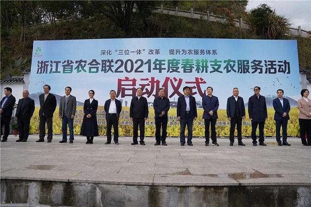 全省农合联春耕支农服务活动在温州正式启动!