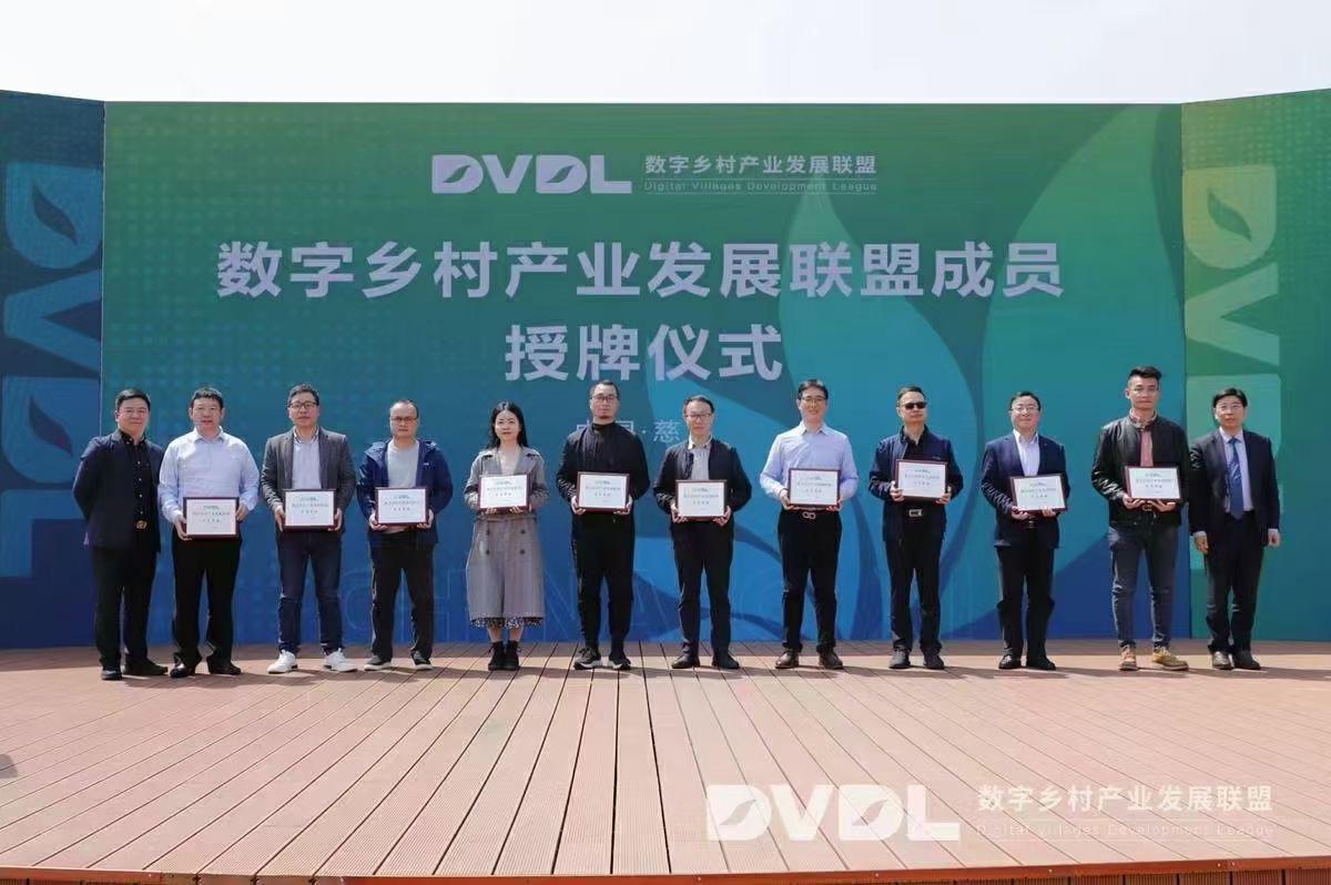 中农在线成为数字乡村产业发展联盟首批成员单位