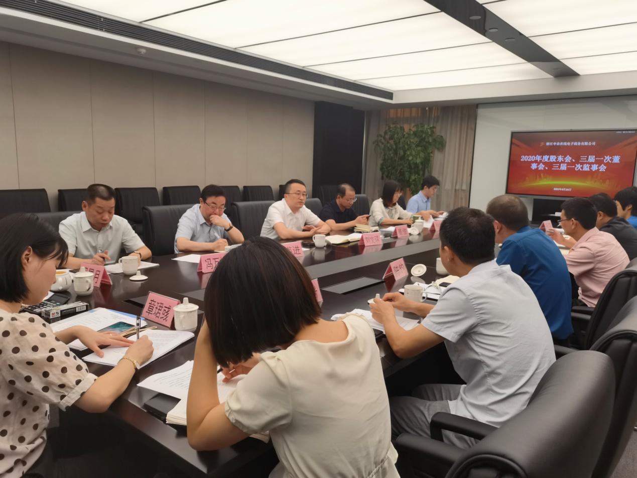 """中农在线2020年度""""三会""""在杭召开"""