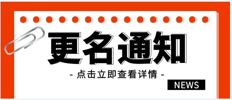 中农在线公司名称变更公告