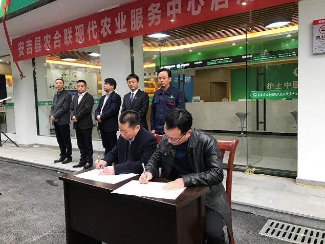 县供销联社与中农在线签订新型庄稼医院战略协作协议.jpg