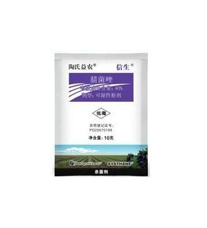 肼菌唑(信生®)