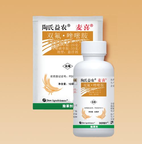 58%双氟·唑嘧胺 (麦喜®)